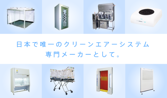 日本で唯一のクリーンエアーシステム専門メーカーとして