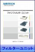 AIRTECH_FFU_catalog-1_top
