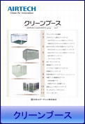 AIRTECH_CLEAN_BOOTH_catalog-1_top