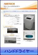 AIRTECH_AHD-6_leaflet-1_top