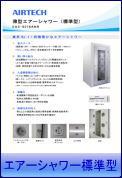 AIRTECH_EAS_leaflet-1_top