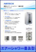 AIRTECH_FAS_leaflet-1_top