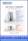 AIRTECH_airshower_passbox_catalog-1_top