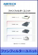 AIRTECH_FFU_catalog-1_top