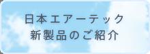 日本エアーテック新製品のご紹介