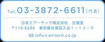 tel 03-3872-6611