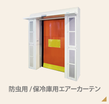 防虫用/保冷庫用エアーカーテン