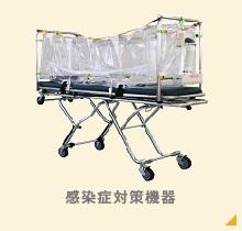 感染症対策機器